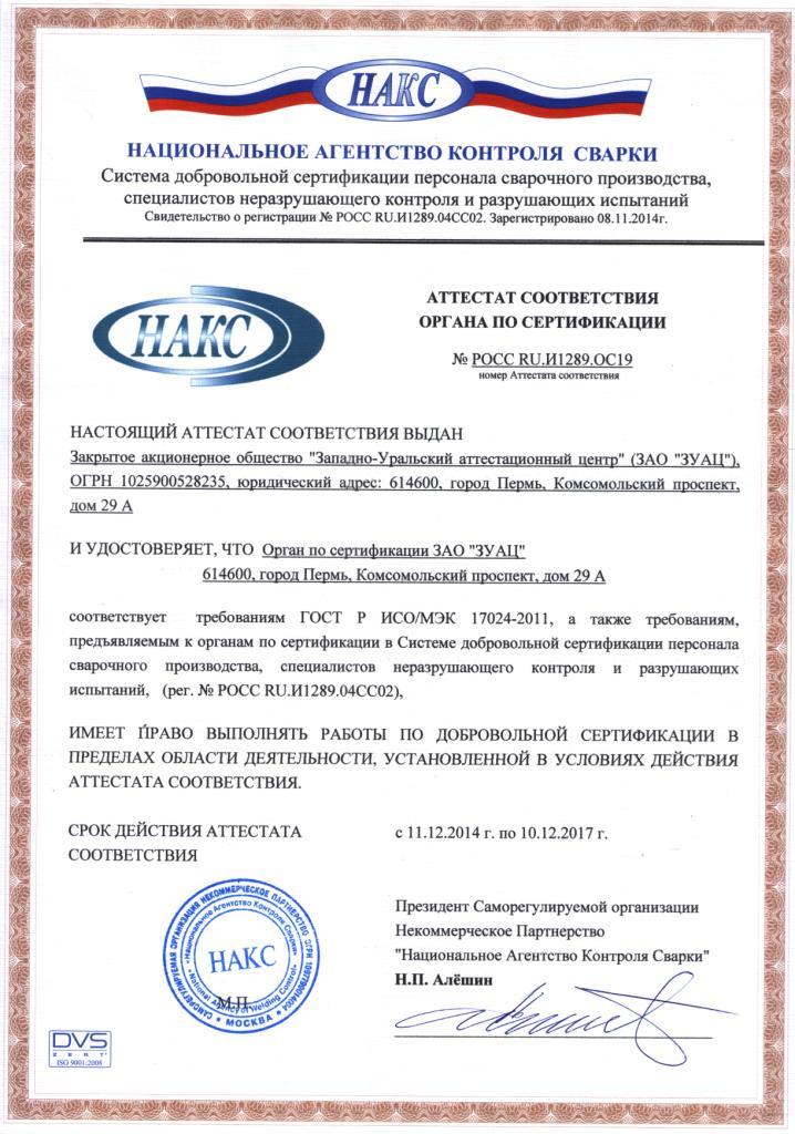 Сертификация персонала по неразрушающему контролю стандартизация и сертификация в электронике лабораторные